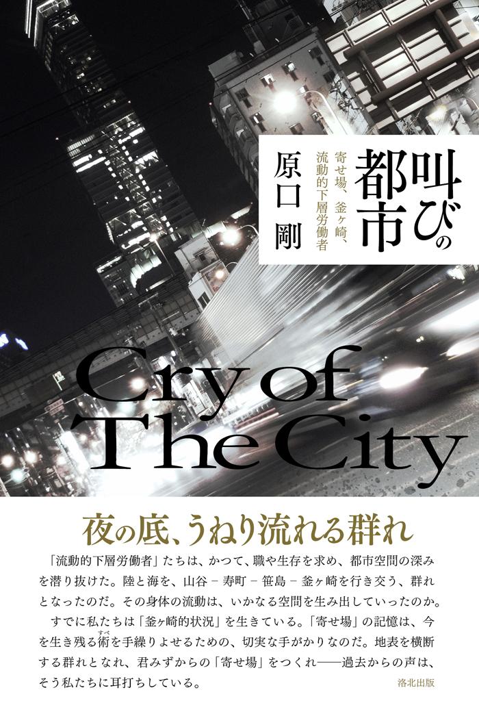 叫びの都市――寄せ場、釜ヶ崎、流動的下層労働者
