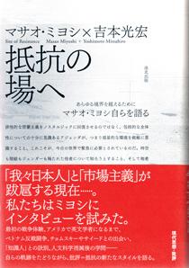 洛北出版|書籍詳細|『抵抗の場...